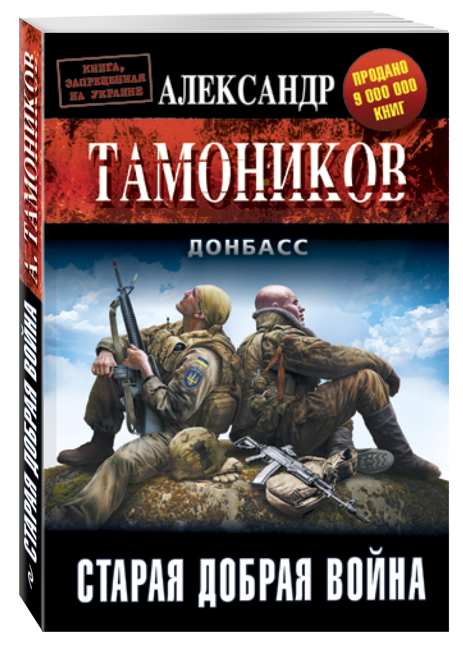 Тамоников А.А. Старая добрая война рации