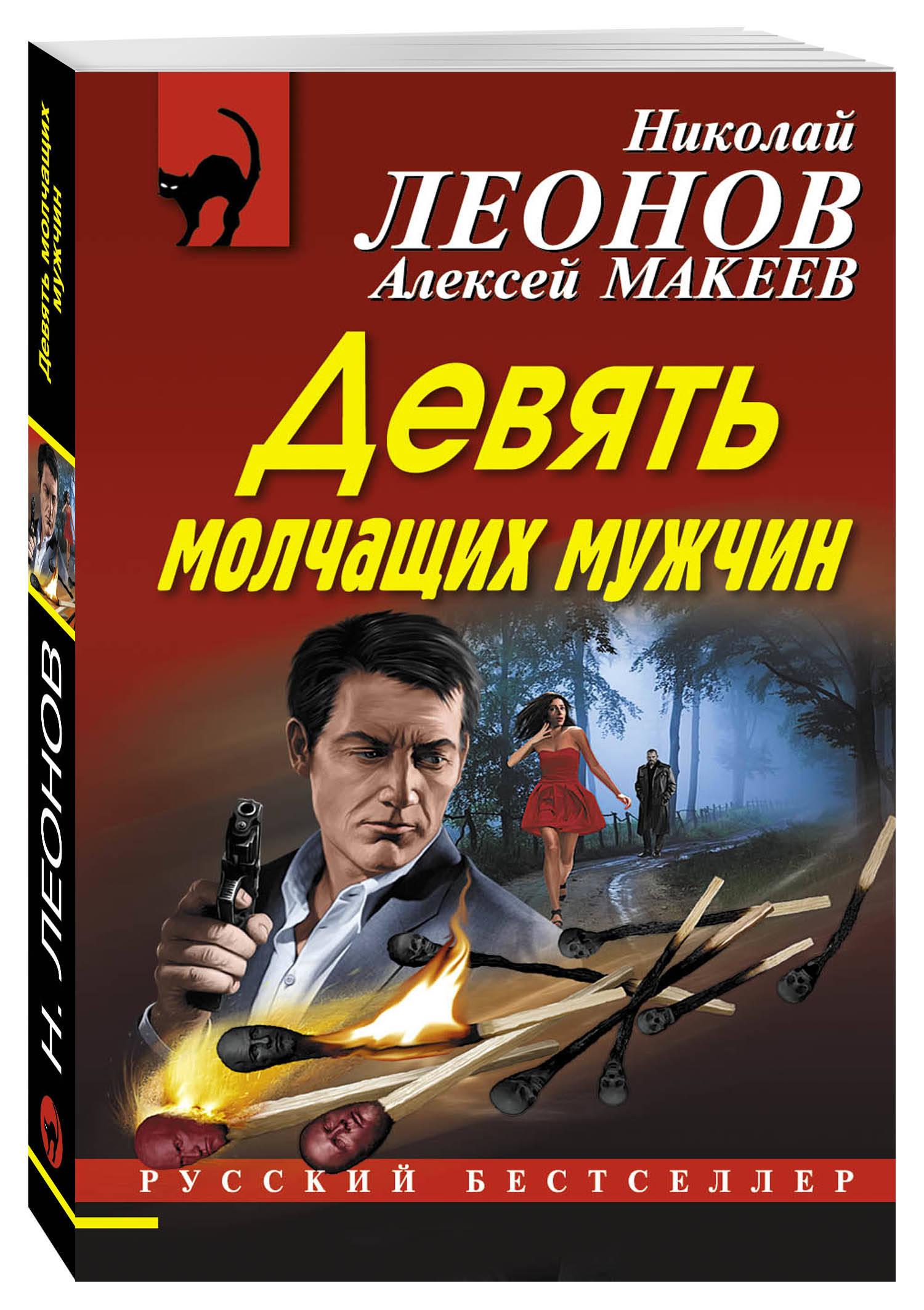 Леонов Н.И., Макеев А.В. Девять молчащих мужчин книги эксмо девять молчащих мужчин
