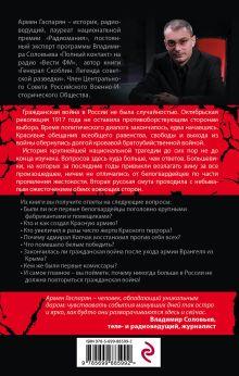 Обложка сзади Россия в огне Гражданской войны. Подлинная история самой страшной братоубийственной войны Армен Гаспарян