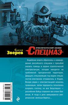 Обложка сзади Зеркальный маневр Сергей Зверев