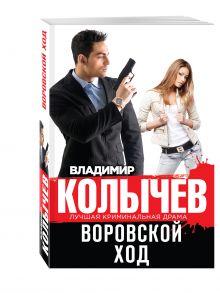 Колычев В.Г. - Воровской ход обложка книги