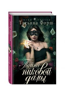 Форш Т. - Тайна пиковой дамы обложка книги
