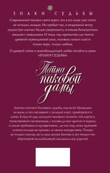 Обложка сзади Тайна пиковой дамы Татьяна Форш
