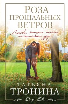 Тронина Т.М. - Роза прощальных ветров обложка книги