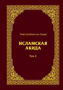 Обложка Исламская акида в 2-х томах