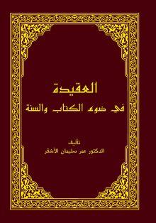 Обложка сзади Исламская акида в 2-х томах