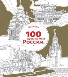 Обложка 100 лучших мест России (раскраска)