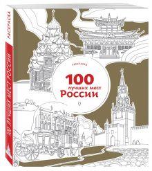 - 100 лучших мест России (раскраска) обложка книги