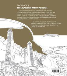 Обложка сзади 100 лучших мест России (раскраска)
