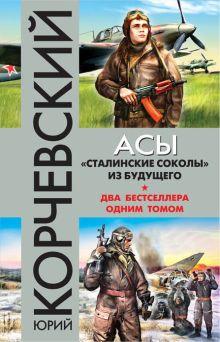 Асы. «Сталинские соколы» из будущего