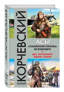 Корчевский Ю.Г. - Асы. «Сталинские соколы» из будущего обложка книги