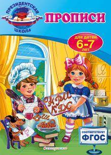 Обложка Прописи: для детей 6-7 лет А.В. Пономарева