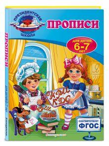 Пономарева А.В. - Прописи: для детей 6-7 лет обложка книги