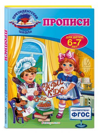 Прописи: для детей 6-7 лет Пономарева А.В.