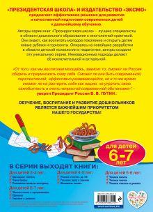 Обложка сзади Прописи: для детей 6-7 лет А.В. Пономарева