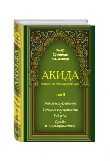 - Акида. Правильное понимание ислама. В 2-х томах обложка книги