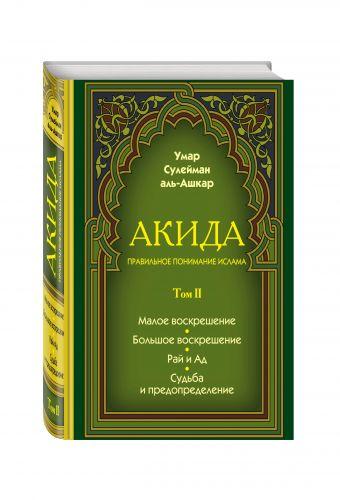 Акида. Правильное понимание ислама. В 2-х томах