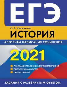 Обложка ЕГЭ-2021. История. Алгоритм написания сочинения О.В. Кишенкова