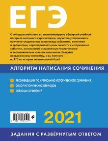 Обложка сзади ЕГЭ-2021. История. Алгоритм написания сочинения О.В. Кишенкова