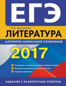Обложка ЕГЭ-2017. Литература. Алгоритм написания сочинения Е. В. Михайлова