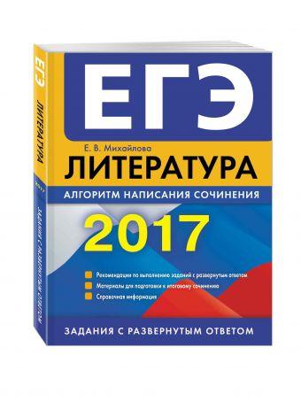 ЕГЭ-2017. Литература. Алгоритм написания сочинения Михайлова Е.В.