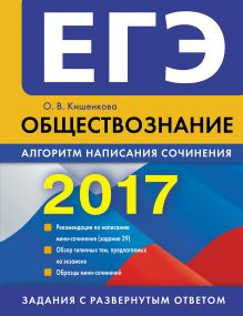 Обложка ЕГЭ-2017. Обществознание. Алгоритм написания сочинения О. В. Кишенкова