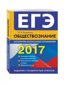 Кишенкова О.В. - ЕГЭ-2017. Обществознание. Алгоритм написания сочинения обложка книги