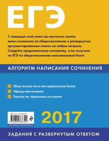 Обложка сзади ЕГЭ-2017. Обществознание. Алгоритм написания сочинения О. В. Кишенкова