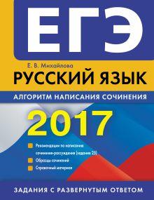 Обложка ЕГЭ-2017. Русский язык. Алгоритм написания сочинения Е. В. Михайлова