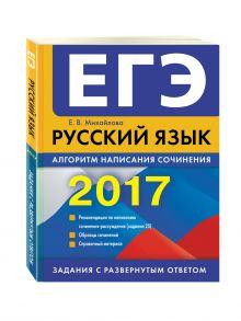 Михайлова Е.В. - ЕГЭ-2017. Русский язык. Алгоритм написания сочинения обложка книги