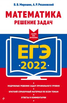 ЕГЭ-2022. Математика. Решение задач