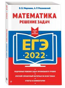 ОГЭ-2018. Математика. Сдаем без проблем! обложка книги