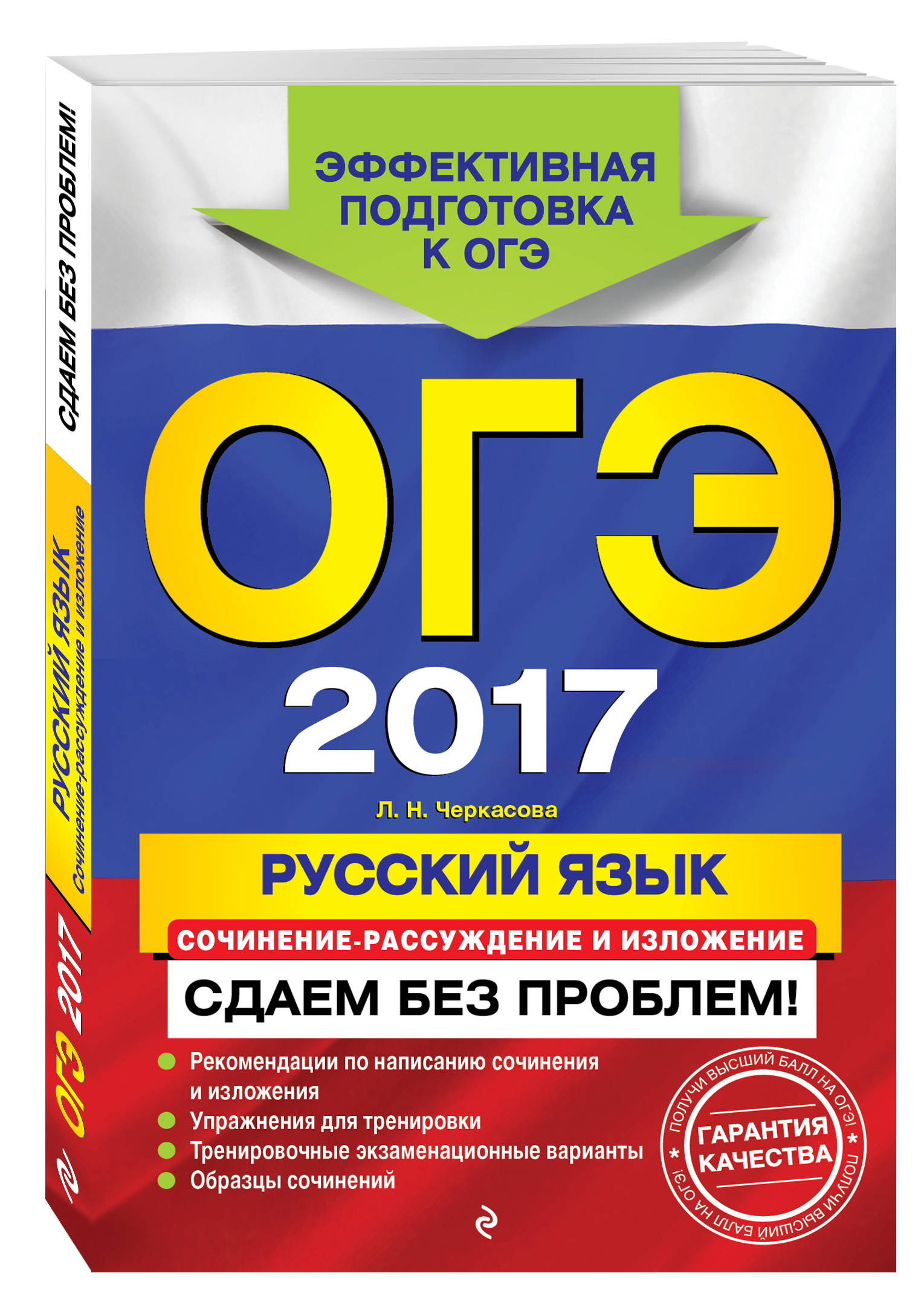 ОГЭ-2017. Русский язык. Сочинение-рассуждение и изложение. Сдаем без проблем