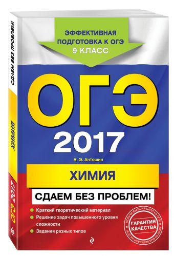 ОГЭ-2017. Химия. Сдаем без проблем Антошин А.Э.