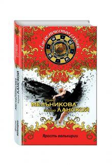 Мельникова И., Ланской Г. - Ярость валькирии обложка книги