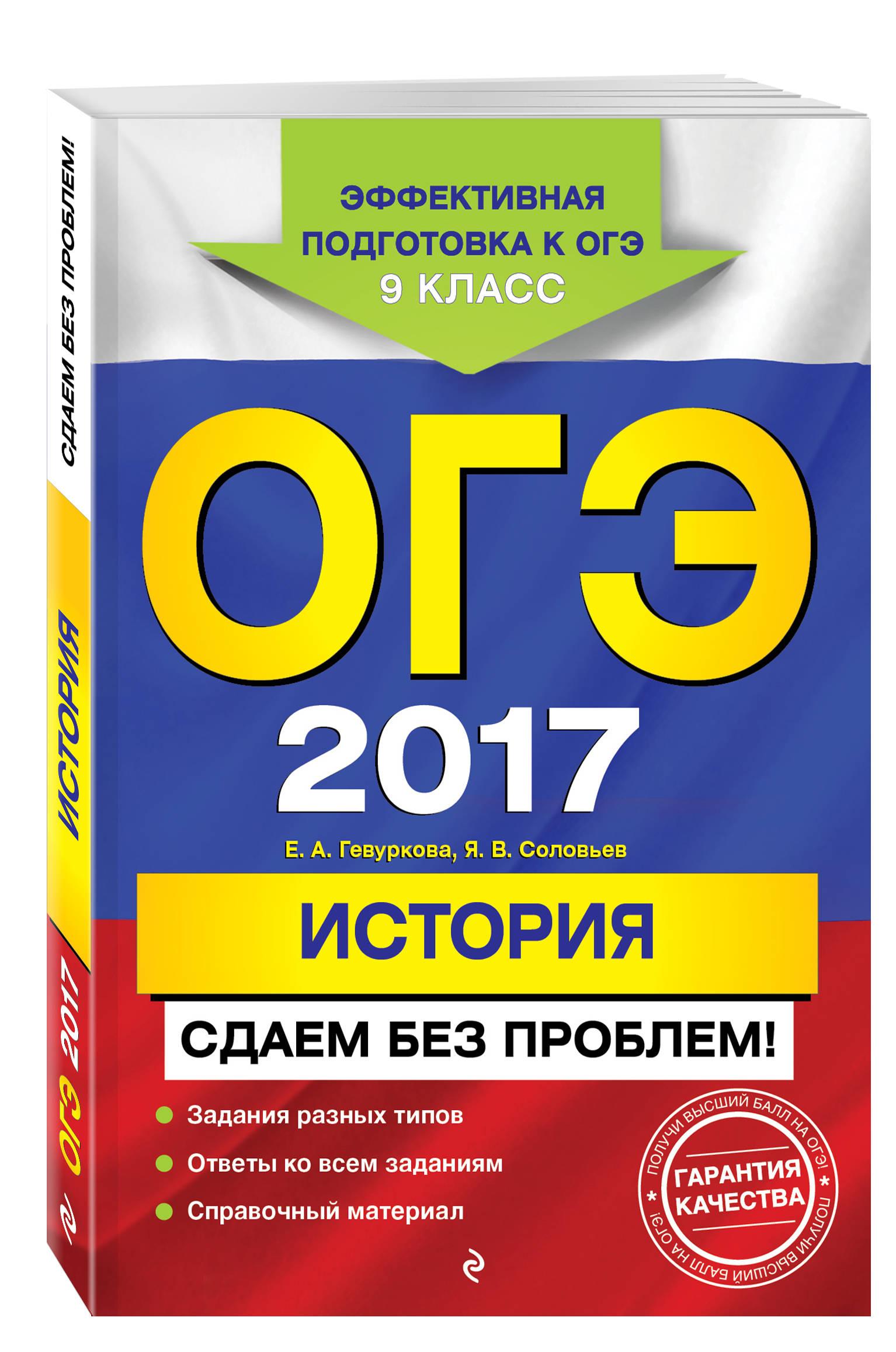 ОГЭ-2017. История. Сдаем без проблем ( Гевуркова Е.А., Соловьев Я.В.  )