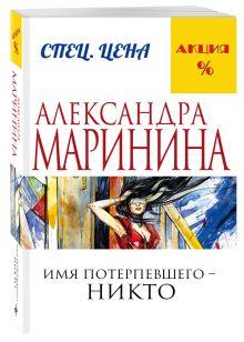 Маринина А. - Имя потерпевшего – никто обложка книги