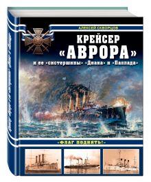 Скворцов А.В. - Крейсер «Аврора» и ее «систершипы» «Диана» и «Паллада». «Флаг поднять!» обложка книги