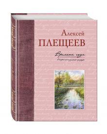 Плещеев А.Н. - Времена года в картинах русской природы обложка книги