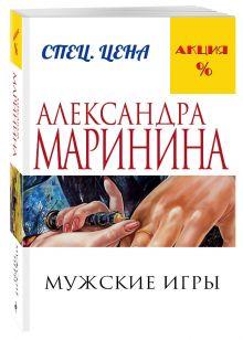 Маринина А. - Мужские игры обложка книги