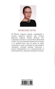 Обложка сзади Мужские игры Александра Маринина