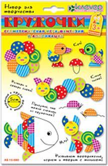- Набор для изготовления фигурок Кружочки обложка книги