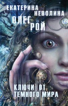 Обложка Ключи от темного мира Олег Рой, Екатерина Неволина