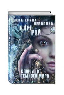 Рой О., Неволина Е.А. - Ключи от темного мира обложка книги