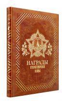 - Награды Второй мировой войны ' обложка книги
