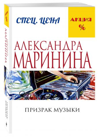Призрак музыки Маринина А.
