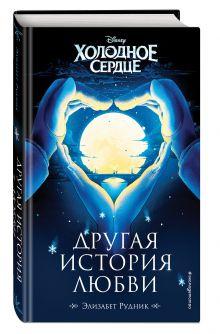 Рудник Э. - Холодное сердце. Другая история любви обложка книги