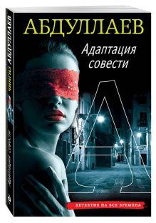Абдуллаев Ч.А. - Адаптация совести обложка книги
