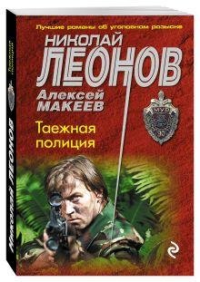 Леонов Н.И., Макеев А.В. - Таежная полиция обложка книги