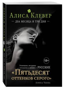 Клевер А. - Два месяца и три дня обложка книги